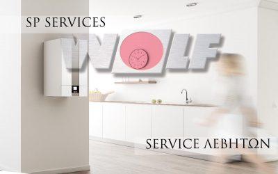 Συντήρηση λέβητα – Εξειδικευμένο service Wolf λεβήτων φυσικού αερίου, υγραερίου και πετρελαίου.