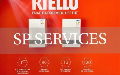 Συντήρηση λεβήτων Riello – Εξειδικευμένο service λεβήτων φυσικού αερίου – υγραερίου.